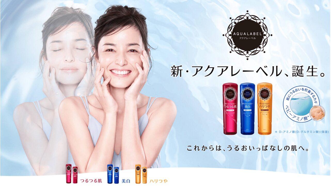 Nước hoa hồng Nhật Bản aqualabel shiseido